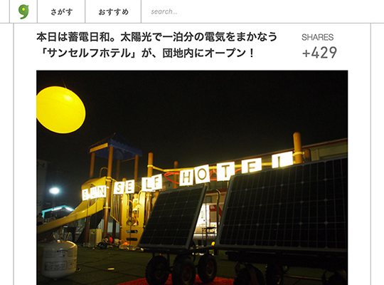 「サンセルフホテル」はgreenz.jpでも紹介し、大きな反響を呼びました。
