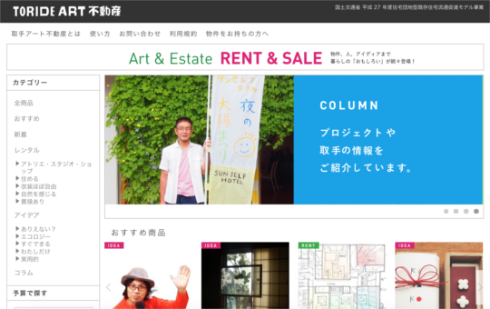 取手市の物件とアーティストのアイデアを提供・販売するウェブサイト「取手アート不動産」